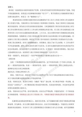 二级人力资源管理师案例分析题库汇总.doc