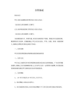 装饰企业与物业公司合作协议.doc