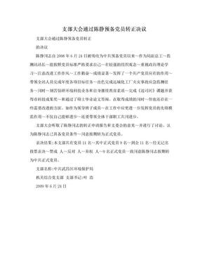 支部大会通过陈静预备党员转正决议.doc