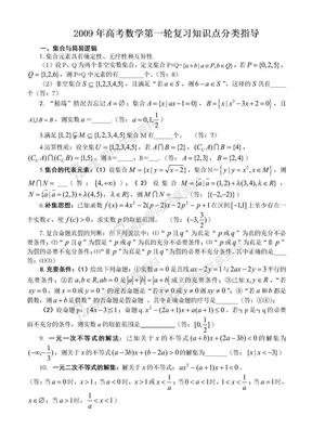 高三高考数学复习知识点分类辅导.doc