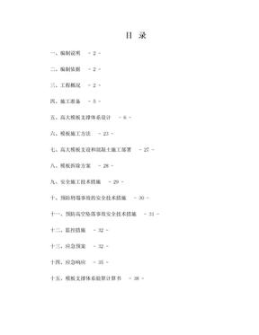 高大模板工程专项施工方案(综合).doc