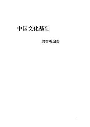 中国传统文化--教材.doc