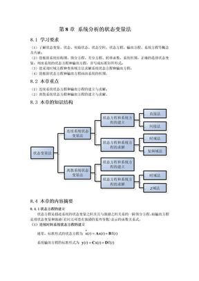 运城学院参考资料——信号与系统王明泉第八章习题解答.doc