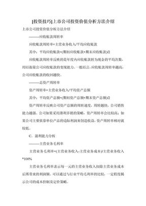 上市公司投资价值分析方法介绍.doc