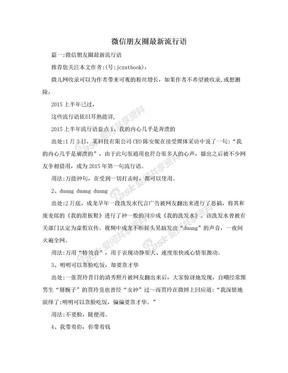 微信朋友圈最新流行语.doc