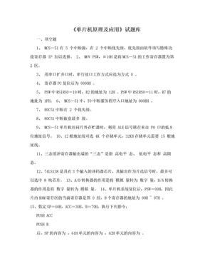 《单片机原理及应用》试题库.doc