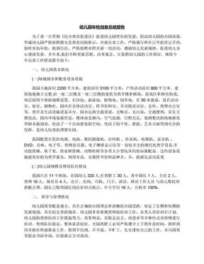 幼儿园年检自查总结报告.docx