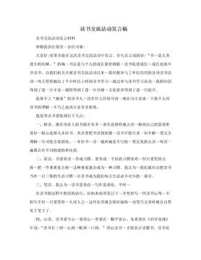 读书交流活动发言稿.doc