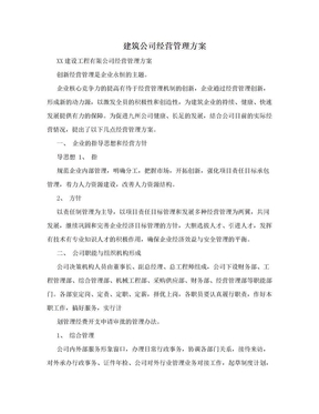 建筑公司经营管理方案.doc