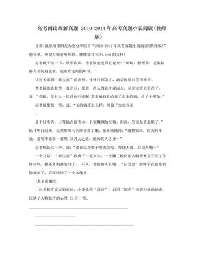 高考阅读理解真题 2010-2014年高考真题小说阅读(教师版).doc