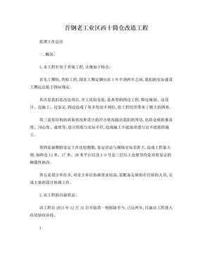 工程监理监理工作总结.doc