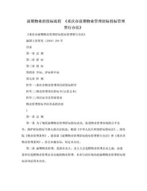 前期物业招投标流程 《重庆市前期物业管理招标投标管理暂行办法》.doc
