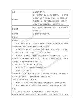 小学二年级写字课教案全册教育部规定.doc