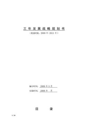 企业三年发展战略规划书.doc