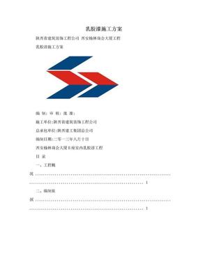 乳胶漆施工方案.doc