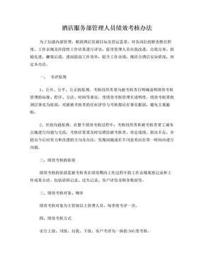 酒店中层管理人员绩效考核办法.doc