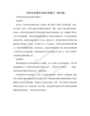 对外汉语教学市场分析报告(整合版).doc