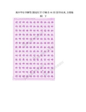 庞中华行书钢笔(描边红字)字帖全46页(打印出来,方便临摹) 下.doc
