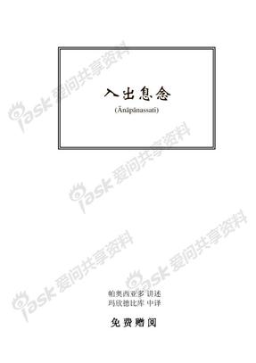 入出息念-帕奥禅师.pdf