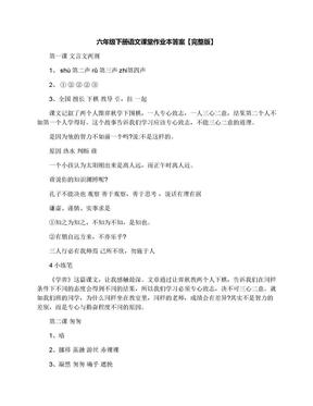 六年级下册语文课堂作业本答案【完整版】.docx