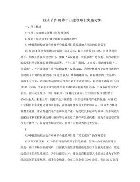校企合作研修平台建设项目实施方案.doc