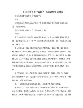 公司工资调整申请报告_工资调整申请报告.doc