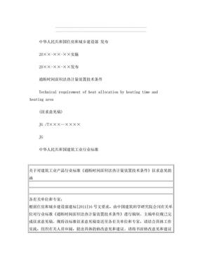 通断时间面积法热计量装置技术条件(征求意见稿).doc