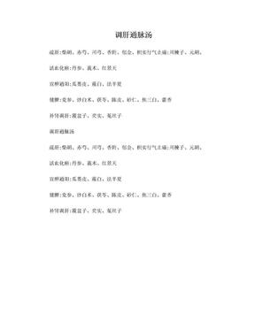 调肝通脉汤.doc