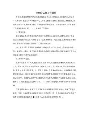 检察院法警工作总结.doc