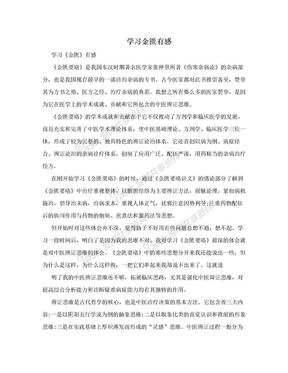 学习金匮有感.doc