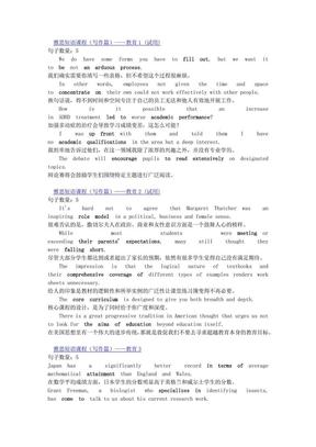 雅思短语课程(写作篇).pdf