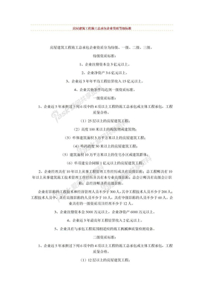 房屋建筑工程施工总承包企业资质等级标准.doc