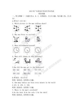广东省2015年中考英语试题(WORD版,含答案).doc