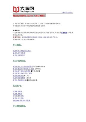 精品托业资料汇总大全.pdf