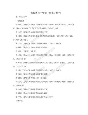 部编教材一年级下册生字组词.doc