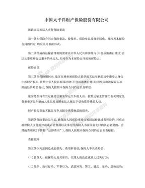 中国太平洋财产保险股份有限公司道路客运承运人责任保险条款.doc
