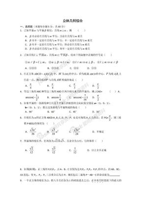 高中数学专练:立体几何综合.doc