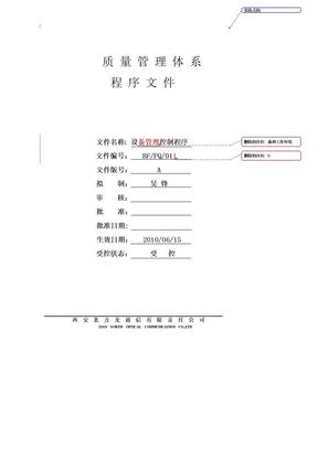 设备管理控制程序 (2).doc