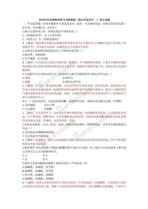 教育理论综合模拟试题三十套(1).doc