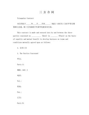 三方合同-中英文版.doc
