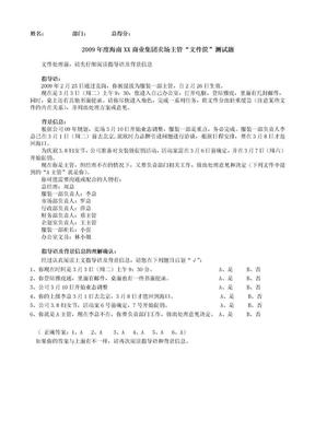 海南XX商业集团文件筐测试题目.doc