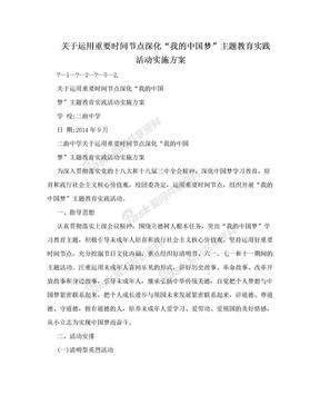 """关于运用重要时间节点深化""""我的中国梦""""主题教育实践活动实施方案.doc"""