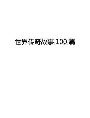 6寸电子书-世界传奇故事100篇.pdf