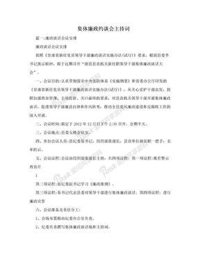 集体廉政约谈会主持词.doc