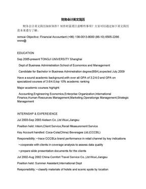 财务会计英文简历.docx
