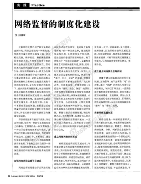 网络监督的制度化建设.pdf