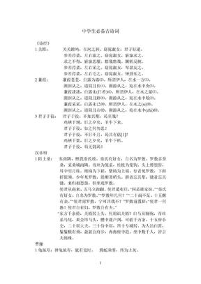 中学生必备古诗词.doc