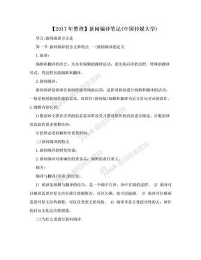 【2017年整理】新闻编译笔记(中国传媒大学).doc