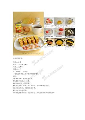 豆腐饼,土豆沙拉三明治,鲜虾吐司卷,蓝带猪排,火腿卷蔬菜,八宝水波蛋,糯米鸡蛋卷...doc