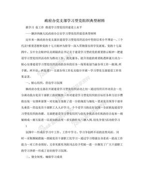 政府办党支部学习型党组织典型材料.doc